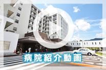 病院紹介動画